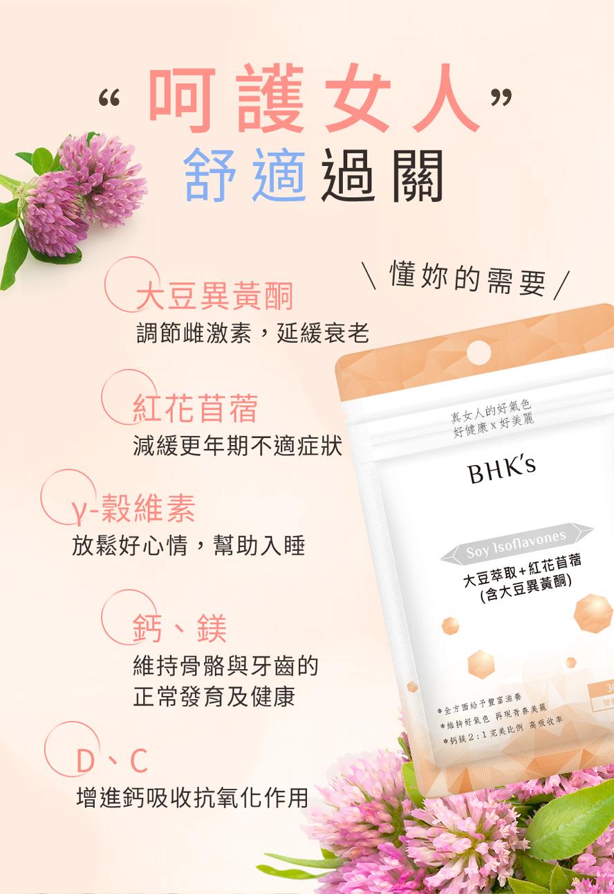 BHK's 大豆萃取+紅花苜蓿素食膠囊