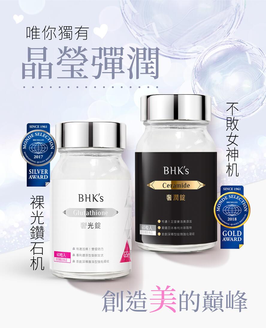 BHK's人氣大賞組(奢光錠+奢潤錠)
