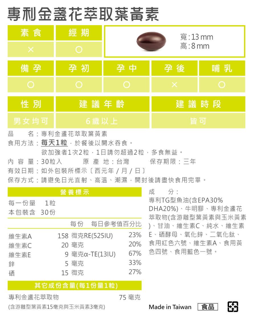 BHK's專利金盞花葉黃素軟膠囊