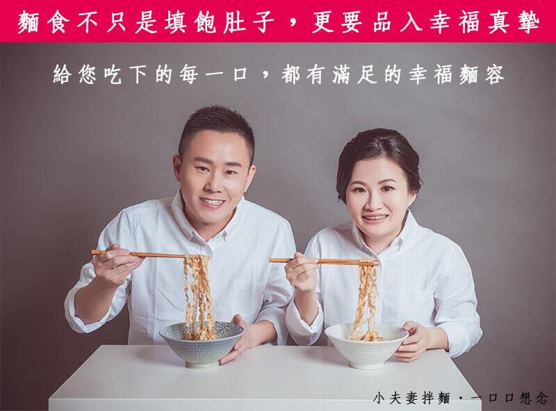 小夫妻拌麵 郁炸醬 乾拌拉麵 全素 不辣