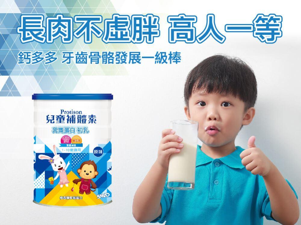 兒童補體素 乳鐵蛋白+初乳