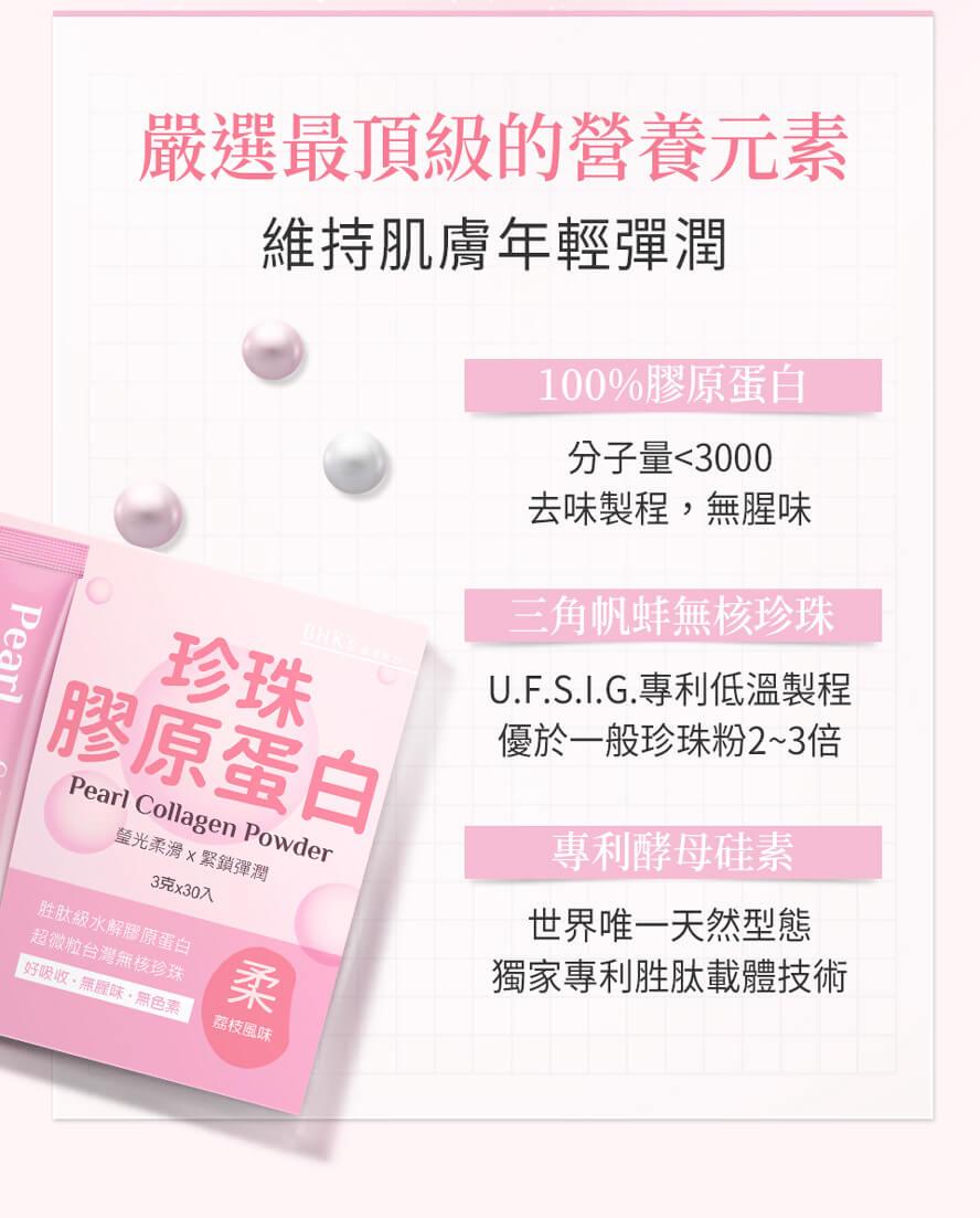 BHK's 珍珠膠原蛋白粉
