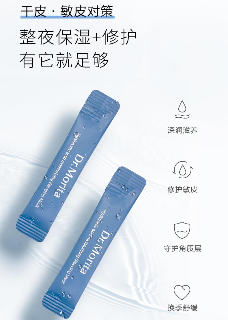 森田藥粧 保濕睡眠面膜(20支/盒)